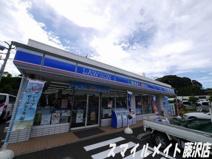 ローソン西鎌倉店