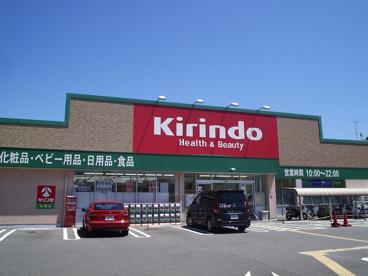 キリン堂 有瀬店の画像1