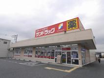 サンドラック辻堂元町店