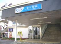 小田急江ノ島線『東林間』駅
