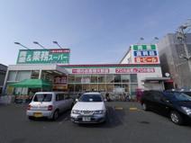 業務スーパー辻堂店