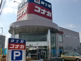コナカ 藤沢鵠沼店