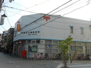 門真古川橋郵便局の画像1