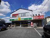 マインマート 湘南藤沢店