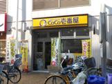 COCO壱番屋古川橋駅店