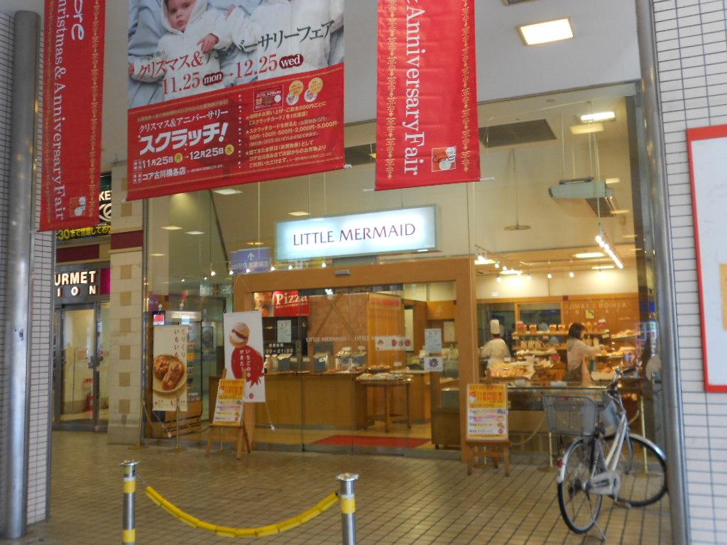 リトルマーメイド古川橋駅店の画像