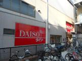 ダイソー古川橋駅店