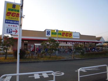 新鮮市場きむら児島駅前店の画像1