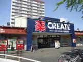 クリエイト 藤沢大庭店