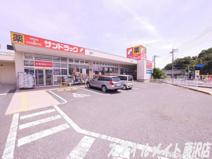 サンドラック石川店