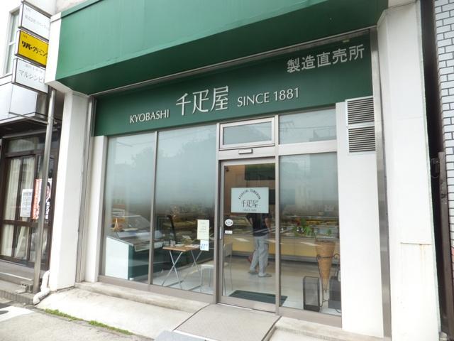 京橋千疋屋製造の画像