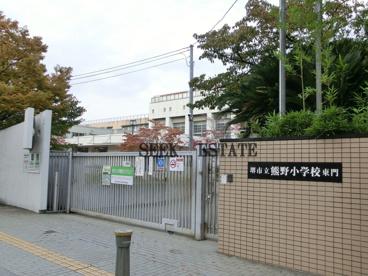 堺市立 熊野小学校の画像2