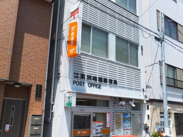 江東洲崎橋郵便局の画像