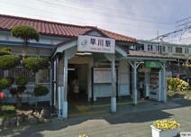 JR東海道線『早川』駅