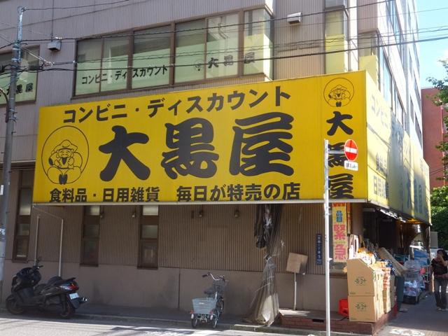 大黒屋門前仲町店の画像