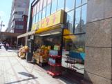 薬局 ヒグチ 富岡八幡店