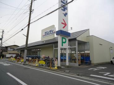 サンディ 諏訪ノ森店の画像1
