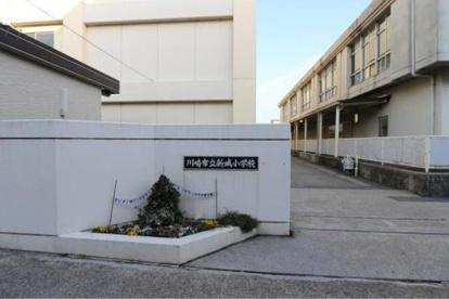 川崎市立 新城小学校の画像2