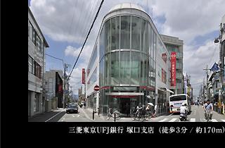 三菱東京UFJ銀行 塚口支店の画像1