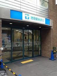 池田泉州銀行 塚口支店の画像1
