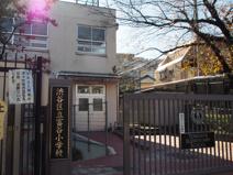 渋谷区立 富谷小学校