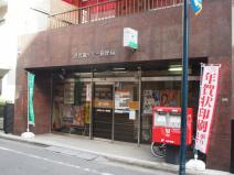 富ヶ谷一郵便局