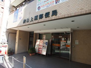 渋谷上原郵便局の画像1