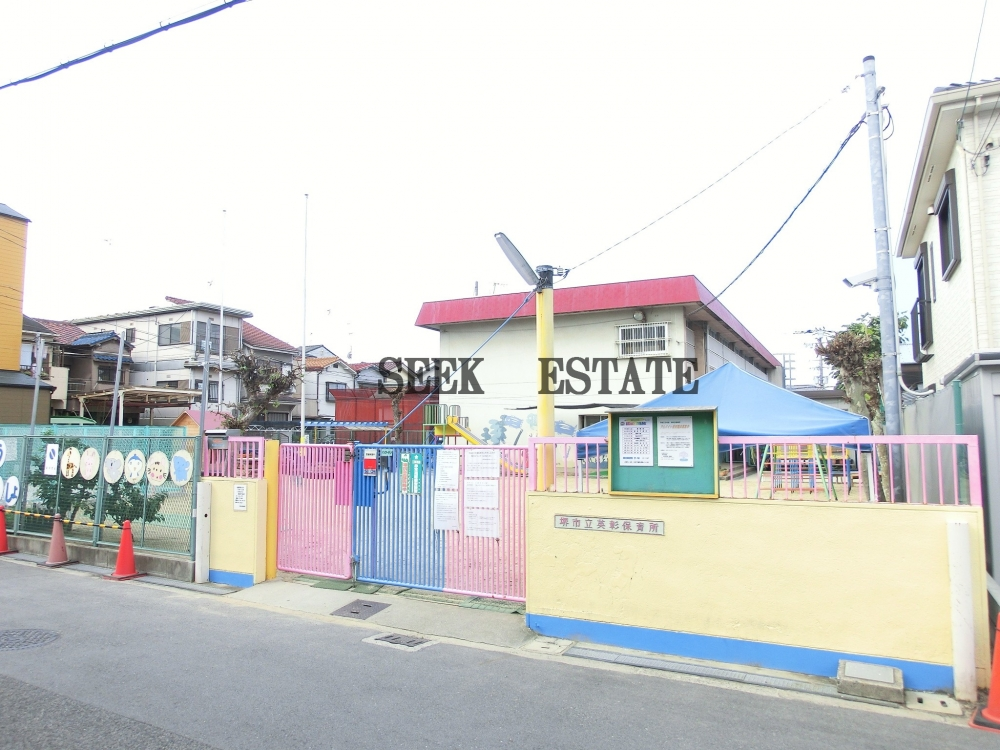 堺市立英彰保育所の画像