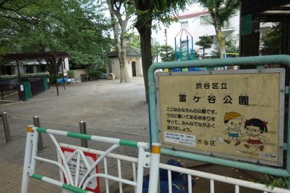 富ヶ谷公園の画像1