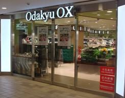 Odakyu OX 代々木上原店の画像1