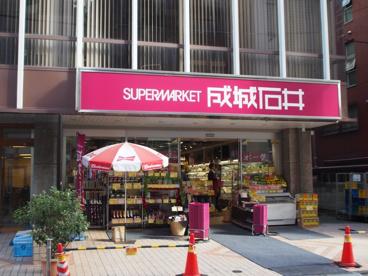 成城石井 富ヶ谷店の画像1