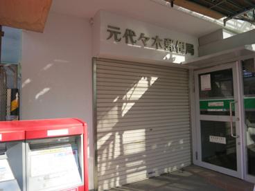 元代々木郵便局の画像1