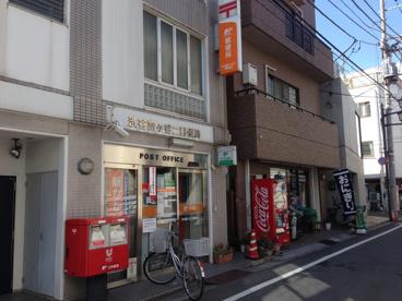 渋谷富ヶ谷二郵便局の画像1