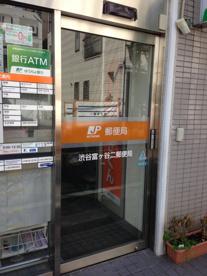 渋谷富ヶ谷二郵便局の画像2