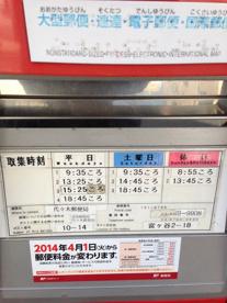 渋谷富ヶ谷二郵便局の画像3