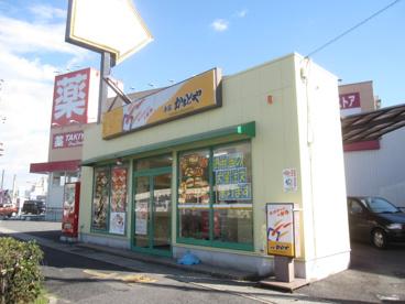本家かまどや 山田川店の画像1