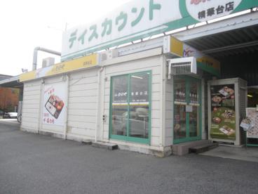 本家かまどや 精華台店の画像1