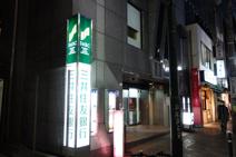 三井住友銀行代々木八幡出張所