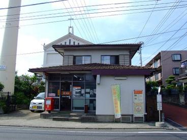 習志野大久保郵便局の画像1