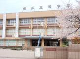特別支援学校 博多高等学園