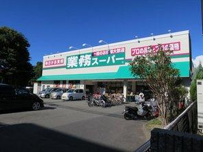 業務スーパー富松店の画像1