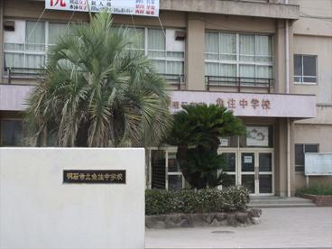 魚住中学校の画像2
