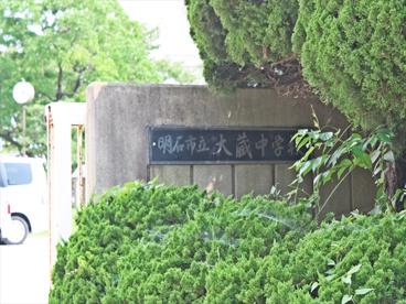 大蔵中学校の画像1