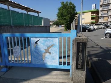 明石市立 鳥羽小学校の画像4