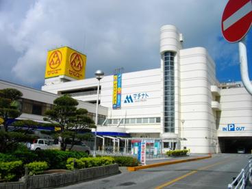 サンエーマチナトショッピングセンターの画像1