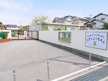 奈良教育大学附属幼稚園の画像1