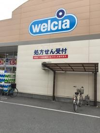 ウエルシア箕面小野原西店の画像1