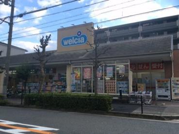 ウエルシア箕面 小野原東店の画像1
