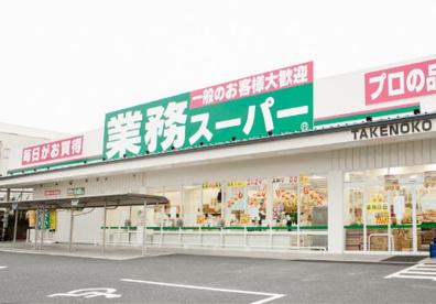 業務スーパー尼崎尾浜店の画像1