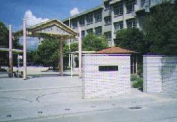 尼崎市立名和小学校の画像1